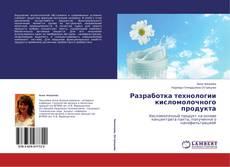 Borítókép a  Разработка технологии кисломолочного продукта - hoz