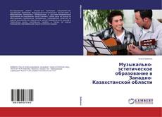 Bookcover of Музыкально-эстетическое образование в Западно-Казахстанской области