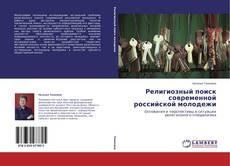 Buchcover von Религиозный поиск современной российской молодежи