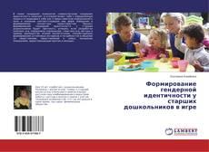 Copertina di Формирование гендерной идентичности у старших дошкольников в игре