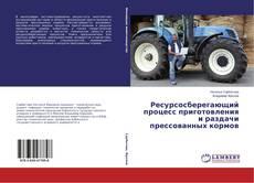 Borítókép a  Ресурсосберегающий процесс приготовления и раздачи прессованных кормов - hoz