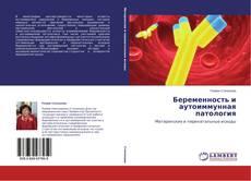 Copertina di Беременность и аутоиммунная патология