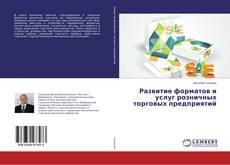 Bookcover of Развитие форматов и услуг розничных торговых предприятий