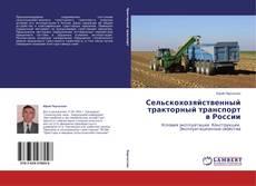 Обложка Сельскохозяйственный тракторный транспорт в России