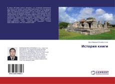 Bookcover of История книги
