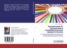 Проявление Я-концепции в потребительских предпочтениях kitap kapağı