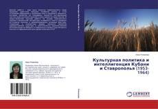 Обложка Культурная политика и интеллигенция Кубани и Ставрополья (1953-1964)