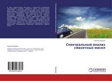 Buchcover von Спектральный анализ смазочных масел
