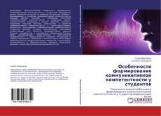 Bookcover of Особенности формирования коммуникативной компетентности у студентов