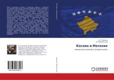 Обложка Косово и Метохия