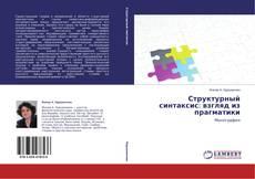 Обложка Структурный синтаксис: взгляд из прагматики