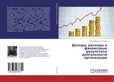 Buchcover von Доходы, расходы и финансовые результаты деятельности организации