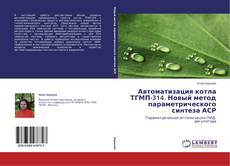 Bookcover of Автоматизация котла ТГМП-314. Новый метод параметрического синтеза АСР