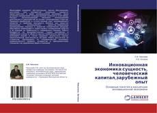 Borítókép a  Инновационная экономика:сущность, человеческий капитал,зарубежный опыт - hoz