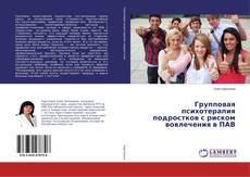 Обложка Групповая психотерапия подростков с риском вовлечения в ПАВ