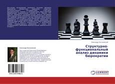 Структурно-функциональный анализ динамики бюрократии kitap kapağı