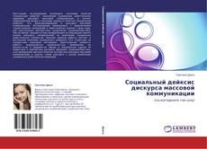 Bookcover of Социальный дейксис дискурса массовой коммуникации
