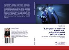 Buchcover von Контроль качества металлов, обработанных ультразвуком
