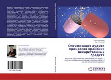 Bookcover of Оптимизация аудита процессов хранения лекарственных средств