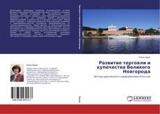 Bookcover of Развитие торговли и купечества Великого Новгорода