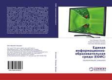 Copertina di Единая информационно-образовательная среда (ЕОИС)