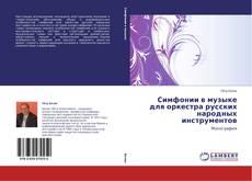Copertina di Симфонии в музыке для оркестра русских народных инструментов