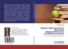 Portada del libro de Имена собственные в функции нарицательных в английском языке