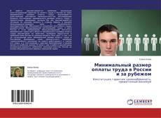 Bookcover of Минимальный размер оплаты труда в России и за рубежом