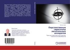 Обложка Перспективные гироскопы летательных аппаратов