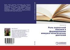 Copertina di Роль оценочной лексики в формировании имиджа политических деятелей