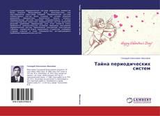 Тайна периодических систем kitap kapağı