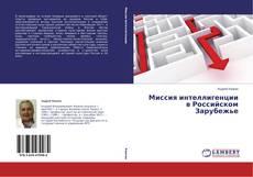 Bookcover of Миссия интеллигенции в Российском Зарубежье