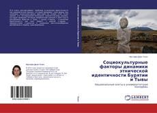 Borítókép a  Социокультурные факторы динамики этнической идентичности Бурятии и Тывы - hoz