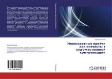 Buchcover von Новозаветные притчи как интексты в художественной коммуникации