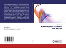 Bookcover of Новые религиозные движения