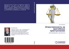 Обложка Отвественность за врачебные преступления