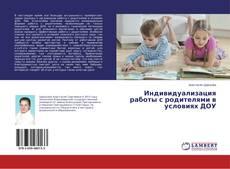 Индивидуализация работы с родителями в условиях ДОУ的封面