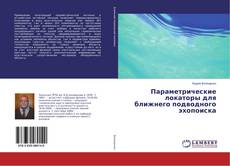 Buchcover von Параметрические локаторы для ближнего подводного эхопоиска