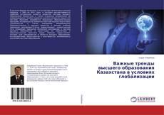 Buchcover von Важные тренды высшего образования Казахстана в условиях глобализации