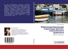 Bookcover of Миромоделирующие структуры русско-итальянского травелога