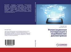 Buchcover von Релаксационная поляризация в недебаевских диэлектриках