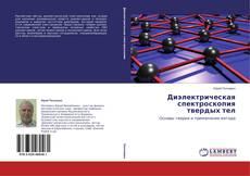 Bookcover of Диэлектрическая спектроскопия твердых тел