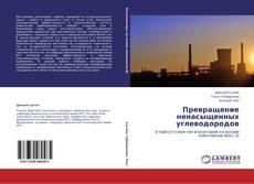 Превращение ненасыщенных углеводородов kitap kapağı