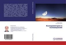 Capa do livro de Колориметрия в телевидении