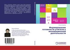 Borítókép a  Формирование готовности учителя к инновационной деятельности - hoz