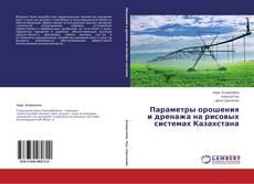 Bookcover of Параметры орошения и дренажа на рисовых системах Казахстана