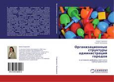 Portada del libro de Организационные структуры администраций городов