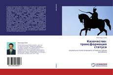 Обложка Казачество: трансформация статуса