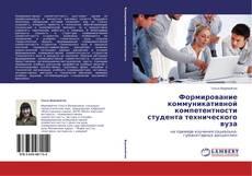 Couverture de Формирование коммуникативной компетентности студента технического вуза
