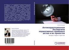 Couverture de Антикоррупционная экспертиза нормативных правовых актов и их проектов